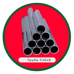 Труба 530х8