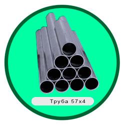 Труба 57х4