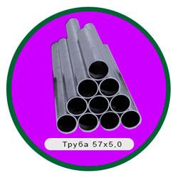 Труба 57х5,0