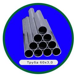 Труба 60х3,0