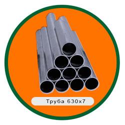 Труба 630х7