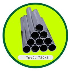Труба 720х8