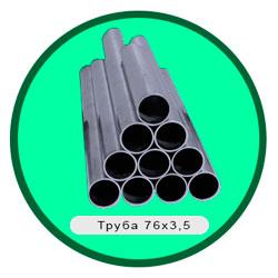 Труба 76х3,5