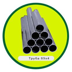 Труба 89х4
