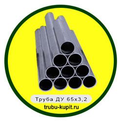 vgp_truba-du-65x3-2