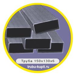 truba-150x130x6