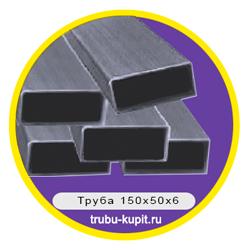 truba-150x50x6