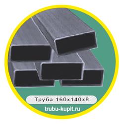 truba-160x140x8