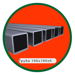 Труба 180х180х6