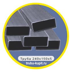 truba-240x150x5