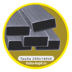 truba-250x140x6
