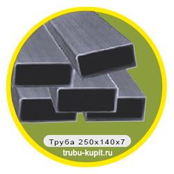 truba-250x140x7