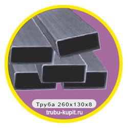 truba-260x130x8