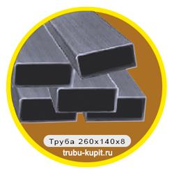 truba-260x140x8