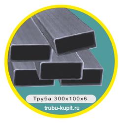 truba-300x100x6