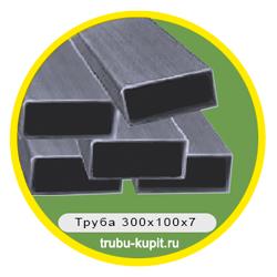 truba-300x100x7