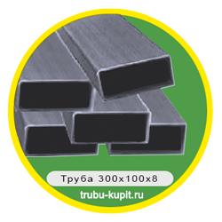 truba-300x100x8