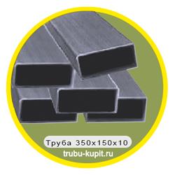 truba-350x150x10