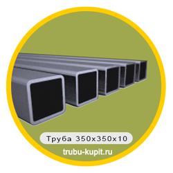 truba-350x350x10