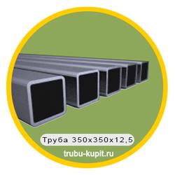 truba-350x350x12-5