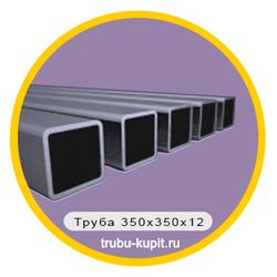 truba-350x350x12