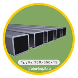 truba-350x350x19