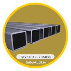 truba-350x350x5