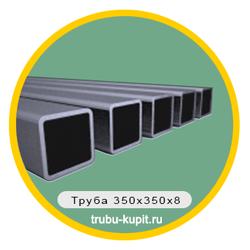 truba-350x350x8