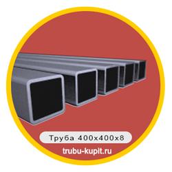 truba-400x400x8