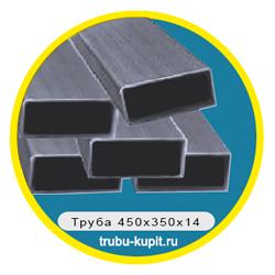 truba-450x350x14