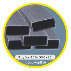truba-450x350x22