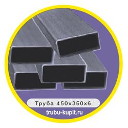 truba-450x350x6