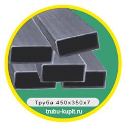 truba-450x350x7