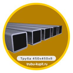 Труба 450х450х8