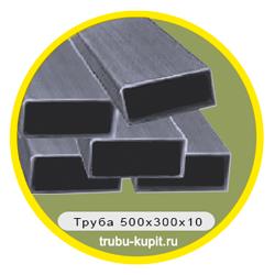 truba-500x300x10