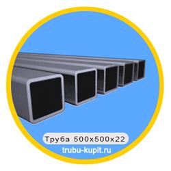 truba-500x500x22