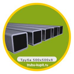 Труба 500х500х8