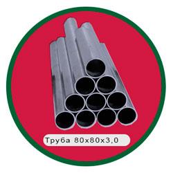 Труба 80х80х3,0