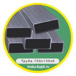truba-150x130x8