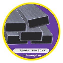 truba-150x50x4