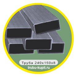 truba-240x150x8