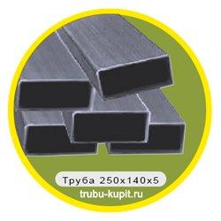 truba-250x140x5