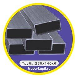truba-260x140x6