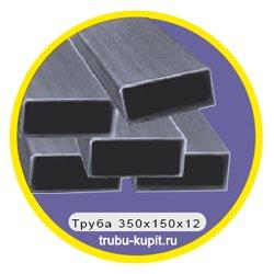 truba-350x150x12
