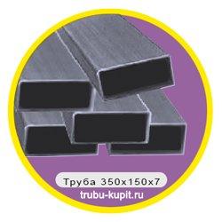 truba-350x150x7
