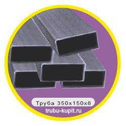 truba-350x150x8