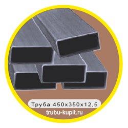 truba-450x350x12-5