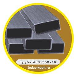 truba-450x350x16