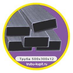 truba-500x300x12