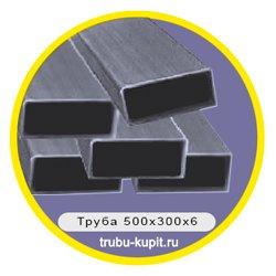 truba-500x300x6